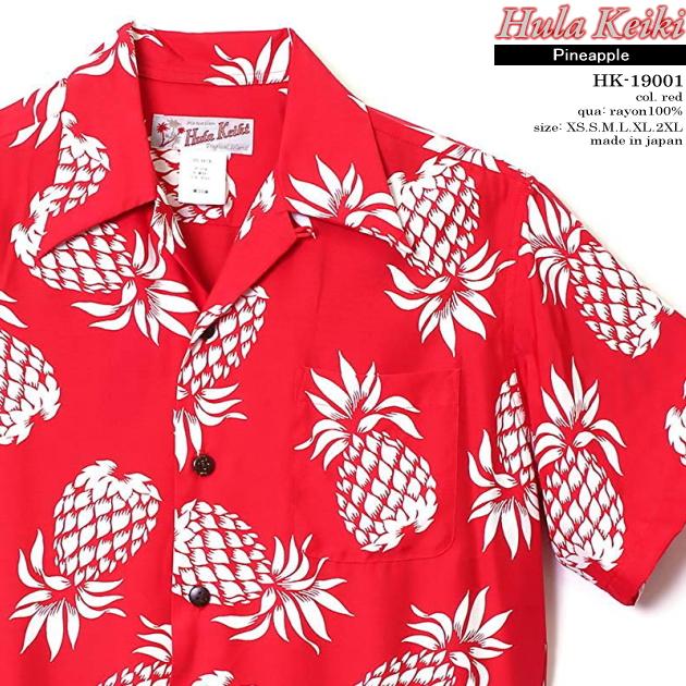アロハシャツ|フラケイキ ハワイアン(HULA KEIKI HAWAIIAN)|マカナレイ(MAKANALEI)の姉妹ブランド|HK-19001 パイナップル(PINEAPPLE)|レッド|メンズ|レーヨン100%|開襟(オープンカラー)|フルオープン|半袖|アロハタワー(アロハシャツ販売)