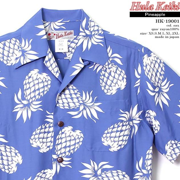 アロハシャツ|フラケイキ ハワイアン(HULA KEIKI HAWAIIAN)|マカナレイ(MAKANALEI)の姉妹ブランド|HK-19001 パイナップル(PINEAPPLE)|サックス|メンズ|レーヨン100%|開襟(オープンカラー)|フルオープン|半袖|アロハタワー(アロハシャツ販売)