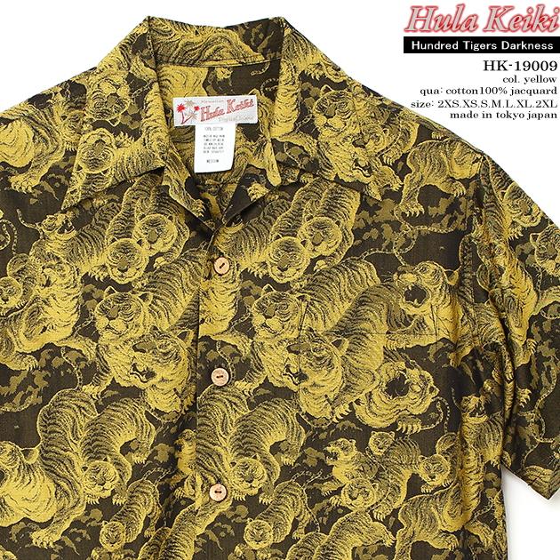 アロハシャツ|フラケイキ ハワイアン(HULA KEIKI HAWAIIAN)|マカナレイの姉妹ブランド|HK-19009 百虎 闇 ジャガード(Hundred tigers darkness Jacquard)|イエロー|メンズ|コットン100% ジャガード|開襟|フルオープン|半袖|アロハタワー(アロハシャツ販売)