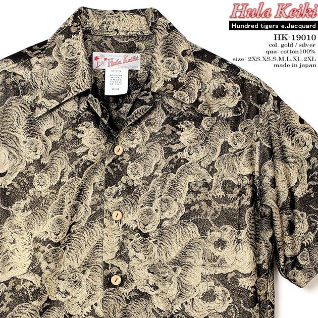 アロハシャツ|フラケイキ ハワイアン(HULA KEIKI HAWAIIAN)|マカナレイの姉妹ブランド|HK-19010 百虎 極 ジャガード(Hundred tigers extreme Jacquard)|ゴールド|メンズ|コットン100% ジャガード|開襟|フルオープン|半袖|アロハタワー(アロハシャツ販売)