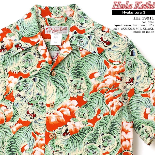 アロハシャツ フラケイキ ハワイアン(HULA KEIKI HAWAIIAN) マカナレイ(MAKANALEI)の姉妹ブランド HK-19011 百虎3(HYAKU TORA) レッド メンズ レーヨン チリメン100% 開襟(オープンカラー) フルオープン 半袖 アロハタワー(アロハシャツ販売)