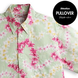 アロハシャツ・フラケイキ ハワイアン(HULA KEIKI HAWAIIAN)|マカナレイ(MAKANALEI)の姉妹ブランド|HK-W032レイ2・ライム|メンズ|hawaii cotton100%(コットン100%)|プルオーバー(かぶりタイプ)|半袖|アロハタワー Aloha Shirt HULAKEIKI