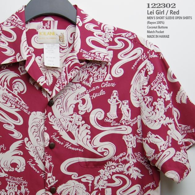 알로하 셔츠 | 오 라 니 (IOLANI) | iola-122302 LEI GIRL (우 애) | 레드 | 레이 온/フジエット 100% (Rayon Fujiette100%) | 開襟 (오픈 칼라) | 풀 오픈 | 반 | 알로하 타워 (알로하 셔츠 판매) 10P11Mar16