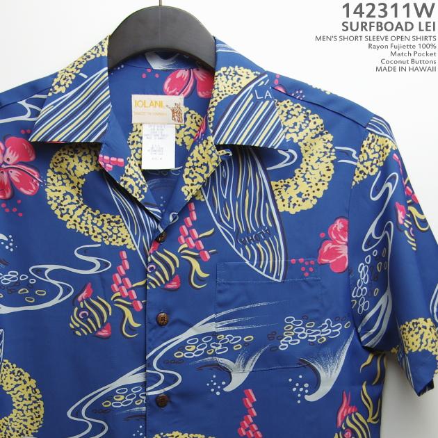アロハシャツ|イオラニ(IOLANI)|iola-142311w SURFBOAD LEI(サーフボード レイ)|ブルー|レーヨン・フジエット100%(Rayon Fujiette100%)|開襟(オープンカラー)|フルオープン|半袖|アロハタワー(アロハシャツ販売)10P11Mar16