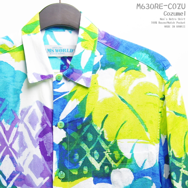 알로하 셔츠 | ジャムズワールド (JAMS WORLD) | M630RE-COZU | COZUMEL (코 쥬 멜) | 망 | 하와이 제 | 레이 온 100% (100% rayon) | 일반 칼라 (기본 색상) | 풀 오픈 | 반 | 알로하 타워 (알로하 셔츠 판매) 10P03Sep16