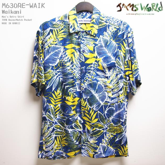 アロハシャツ|ジャムズワールド(JAMS WORLD)|M630RE-WAIK|WAIKANI(ワイカニ)|メンズ|ハワイ 製|レーヨン100% (100% rayon)|ノーマル襟(レギュラーカラー)|フルオープン|半袖|アロハタワー(アロハシャツ販売)10P03Sep16