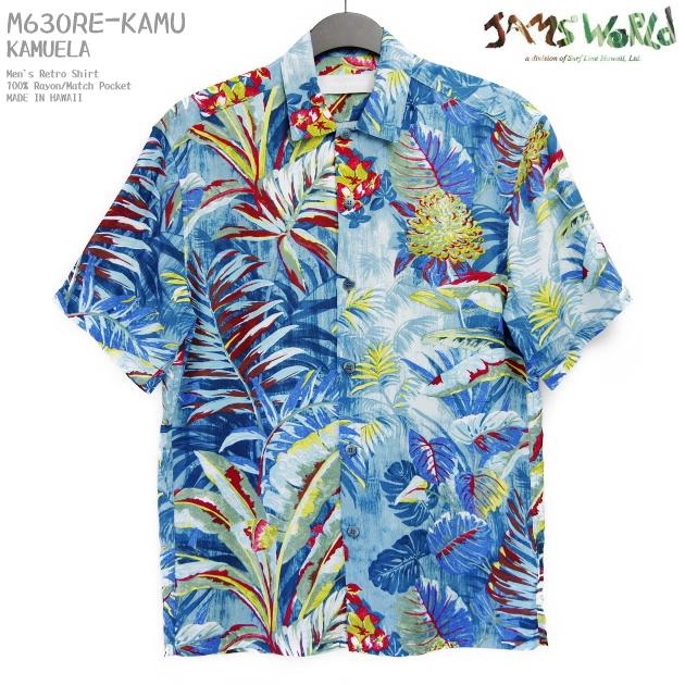 アロハシャツ|ジャムズワールド(JAMS WORLD)|M630RE|KAMUELA(カムエラ)|メンズ|ハワイ製|レーヨン100% (100% rayon)|ノーマル襟(レギュラーカラー)|フルオープン|半袖|アロハタワー(アロハシャツ販売)