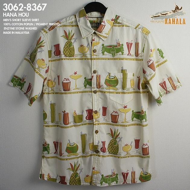アロハシャツ カハラ(KAHALA)|kah-8367 HANA HOU(ハナ・ホウ)|シェル|メンズ|コットン・ポプリン100%(Cotton Poplin100%)|ノーマル襟(レギュラーカラー)|リラックスフィット|フルオープン|半袖|アロハタワー(アロハシャツ販売)10P03Sep16
