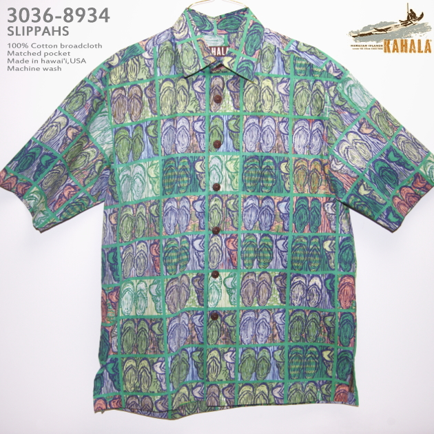 アロハシャツ|カハラ(KAHALA)|kh-8934 SLIPPAHS(スリッパ)|アイランド・グリーン|メンズ|コットン・ブロードクロス100%(Cotton Broadcloth100%)|裏地使い|ノーマル襟|リラックスフィット|フルオープン|半袖|アロハタワー(アロハシャツ販売)