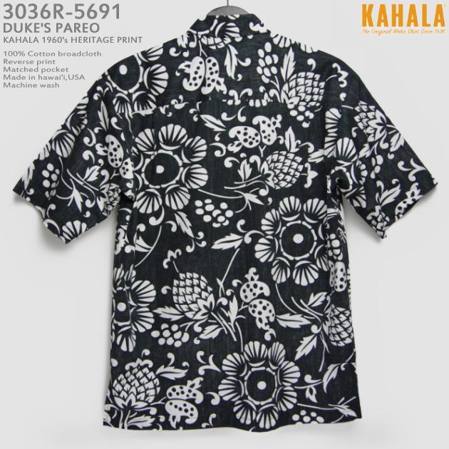 5b8cfcdc ... Kahara (KAHALA )|) Hawaiian shirt | kh-r5691 DUKE'S PAREO (dukes ...