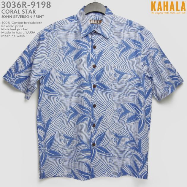 アロハシャツ|カハラ(KAHALA)|kh-r9198 CORAL STAR(コーラルスター)|ジョンセバーソン・デザイン|ブルー|メンズ|コットン・ブロードクロス100%|裏地使い|ノーマル襟|リラックスフィット|フルオープン|半袖|アロハタワー(アロハシャツ販売)