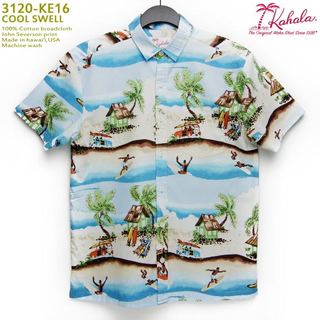 アロハシャツ|カハラ(KAHALA)|KH-KE16 COOL SWELL(クール スウェル)|ジョンセバーソン・デザイン|カイ|メンズ|コットン・ブロードクロス100%|ノーマル襟|スタンダードフィット(やや細めのスタイル)|フルオープン|半袖|アロハタワー(アロハシャツ販売)