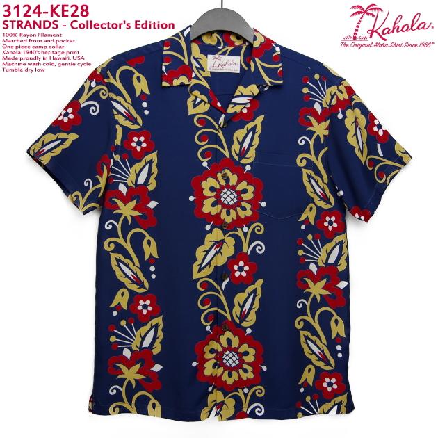 アロハシャツ カハラ(KAHALA) KH-KE28 STRANDS(ストランド) コレクターズ エディション(1940'sヴィンテージプリント) ネイビー メンズ レーヨン100% 開襟 スタンダードフィット(やや細めのスタイル) フルオープン 半袖 アロハタワー(アロハシャツ販売)