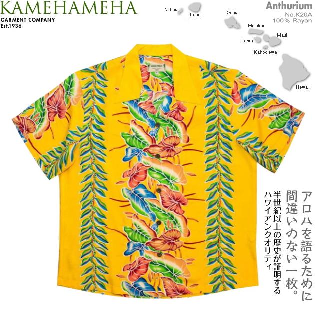 アロハシャツ カメハメハ(KAMEHAMEHA) kam-k20a アンスリウム(Anthurium) カラー全4色 メンズ レーヨン・フジエット100%(Rayon Fujiette100%) 開襟(オープンカラー) フルオープン 半袖 アロハタワー(アロハシャツ販売)