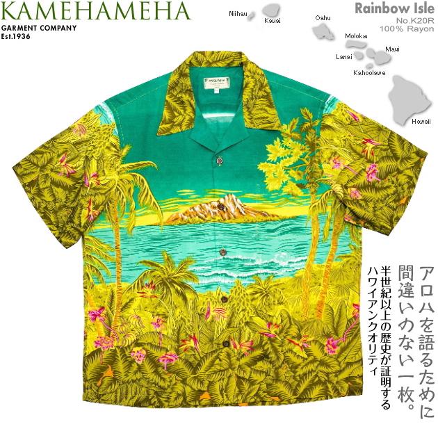 アロハシャツ|カメハメハ(KAMEHAMEHA)|kam-k20r レインボー アイル(Rainbow Isle)|カラー全4色|メンズ|レーヨン・フジエット100%(Rayon Fujiette100%)|開襟(オープンカラー)|フルオープン|半袖|アロハタワー(アロハシャツ販売)