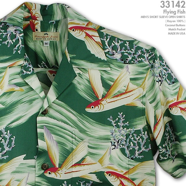 f11bde3ab Hawaiian shirt | Pineapple juice (PINEAPPLE JUICE) | pine-33142 premature  start fish ...