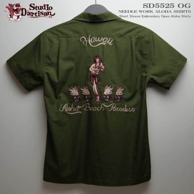 アロハシャツ|ステュディオ・ダ・ルチザン(STUDIO D'ARTISAN)|豚アロハ SD5525 フラ豚(NEEDLE WORK ALOHA SHIRTS)|オフグリーン|刺繍(Embroidery)|コットン100%|開襟(オープンカラー)|フルオープン|半袖|アロハタワー(アロハシャツ販売) 10P11Mar16