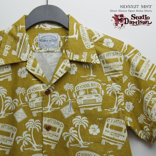 알로하 셔츠 | 스튜디오형 객실 티 ルチザン (STUDIO D'ARTISAN) | 돼지 알로하 SD5527 아메리칸 스쿨 버스 (ORIGINAL ALOHA SHIRTS) | 겨자 | 코 튼 100% (Cotton 100%) | 開襟 (오픈 칼라) | 풀 오픈 | 반 | 알로하 타워 (알로하 셔츠 판매)