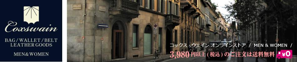 COXSWAIN:イタリア製やスペイン製のバッグ・財布・服飾雑貨を中心に販売しています。