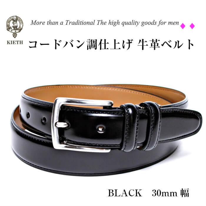 ベルト メンズ コードバン調 牛革ベルト 本革 レザー ブラック 黒 日本製 ビジネス フォーマル 30mm幅 フリーサイズ メンズベルト 男性用 KIETH キース KE21415 ギフト
