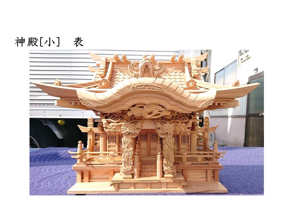 【送料無料】欅神殿 小FO35