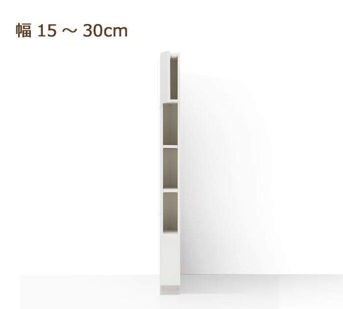 セミオーダー壁面収納 グラナー 幅15~30cm 木製扉2段付き 全14色