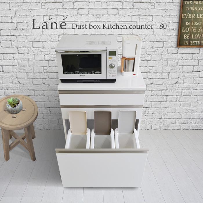 キッチンカウンター レーン 80cm幅 ホワイト