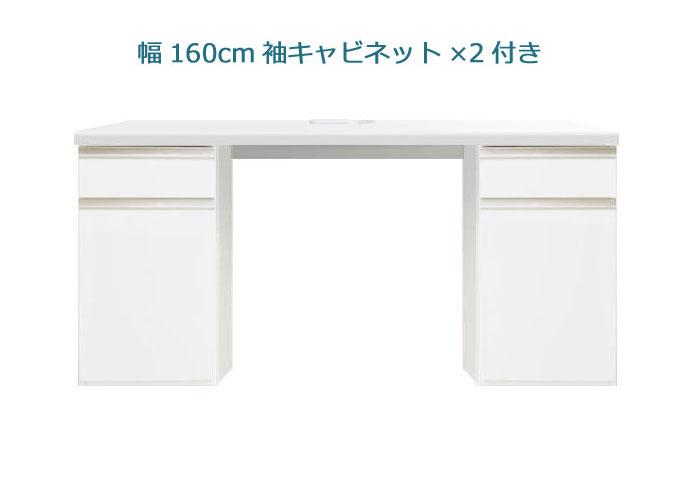 システムデスクセット [パレット] 幅160cm サイドキャビネット2個付き グロスホワイト/ウォールナット【smtb-F】
