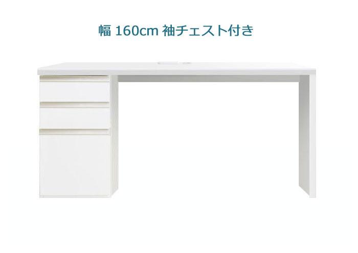 システムデスクセット [パレット] 幅160cm サイドチェスト付き グロスホワイト/ウォールナット【smtb-F】