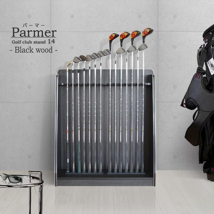 ディスプレイゴルフクラブスタンド パーマー 14本収納タイプ ブラックウッド