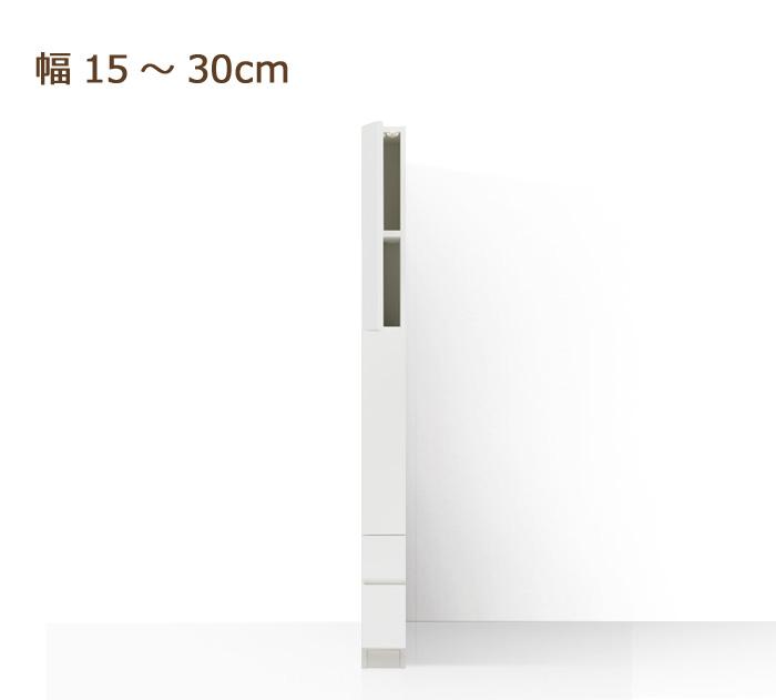 セミオーダー壁面収納 グラナー 幅15~30cm 木製扉2段,引き出し付き 全14色