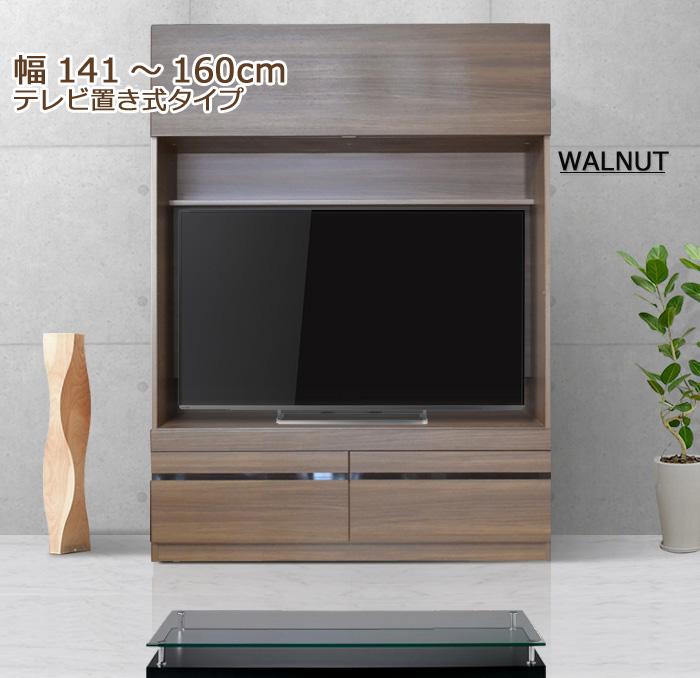 オーダーテレビ台 [グラナー] 幅141~160cm = テレビにジャストサイズの幅に1cm単位でオーダーできます!全14色[国産・完成家具]【smtb-F】