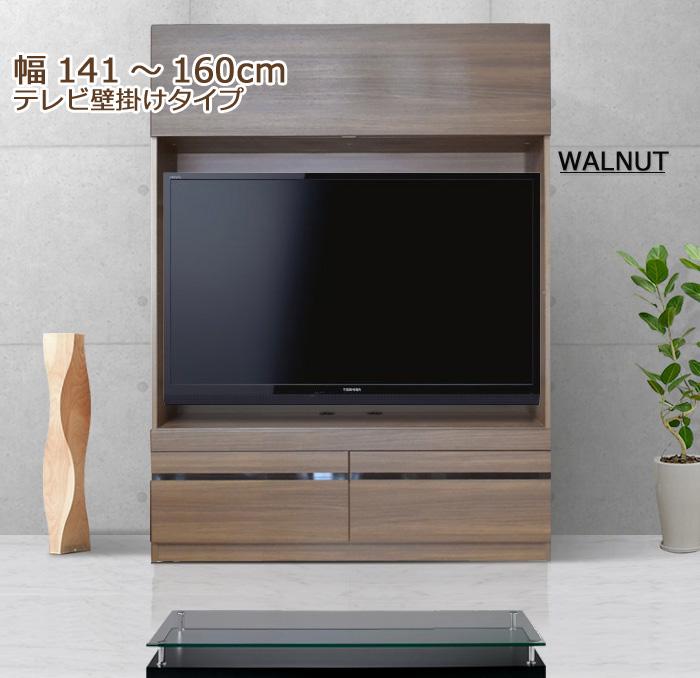 セミオーダー壁掛けテレビ台 グラナー 幅141~160cm 全14色