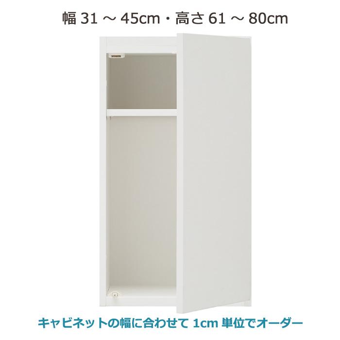 セミオーダー壁面収納 グラナー 幅31~45cm 高さ61~80cm 耐震上置き 全14色