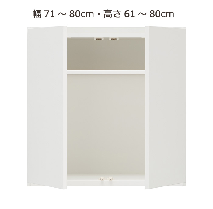 セミオーダー壁面収納 グラナー 幅71~80cm 高さ61~80cm 耐震上置き 全14色