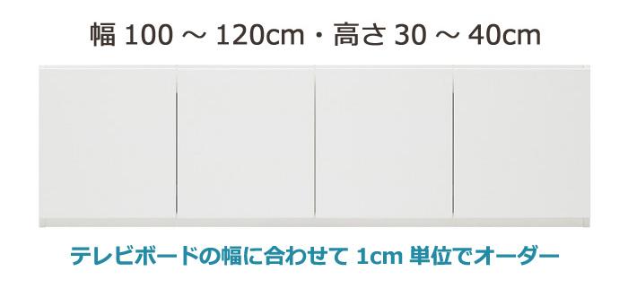 セミオーダー壁面収納 グラナー 幅100~120cm 高さ30~40cm 耐震上置き 全14色