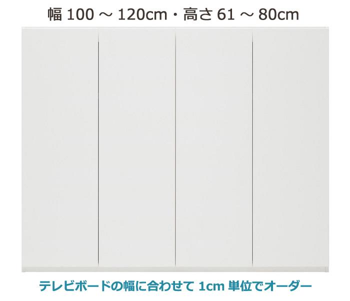セミオーダー壁面収納 グラナー 幅100~120cm 高さ61~80cm 耐震上置き 全14色