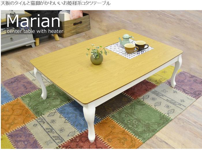 こたつテーブル [マリアン] ホワイト (タイル付天板)