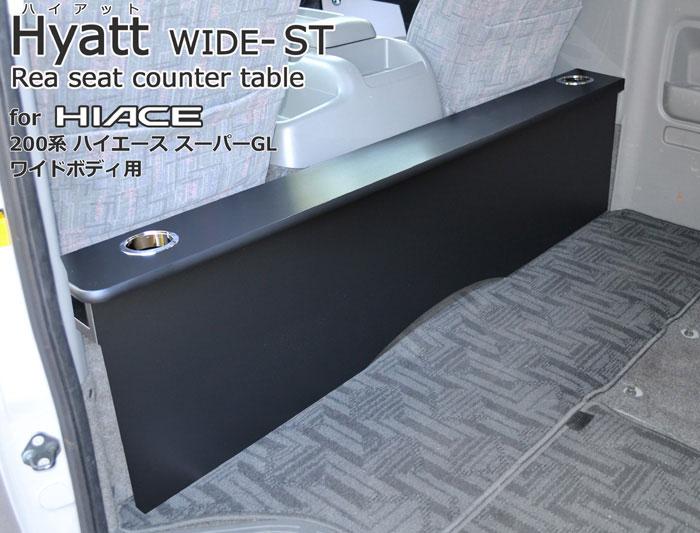 200系ハイエースワイドスーパーS-GL・1~4型用リアデッキカウンターテーブル。便利なドリンクホルダー2個付。テーブルを取り付けたままフロント座席を160度リクライニングできます ハイアットワイドST200系ハイエースワイドS-GL・1~4型用リアシートテーブル スタンダードタイプ