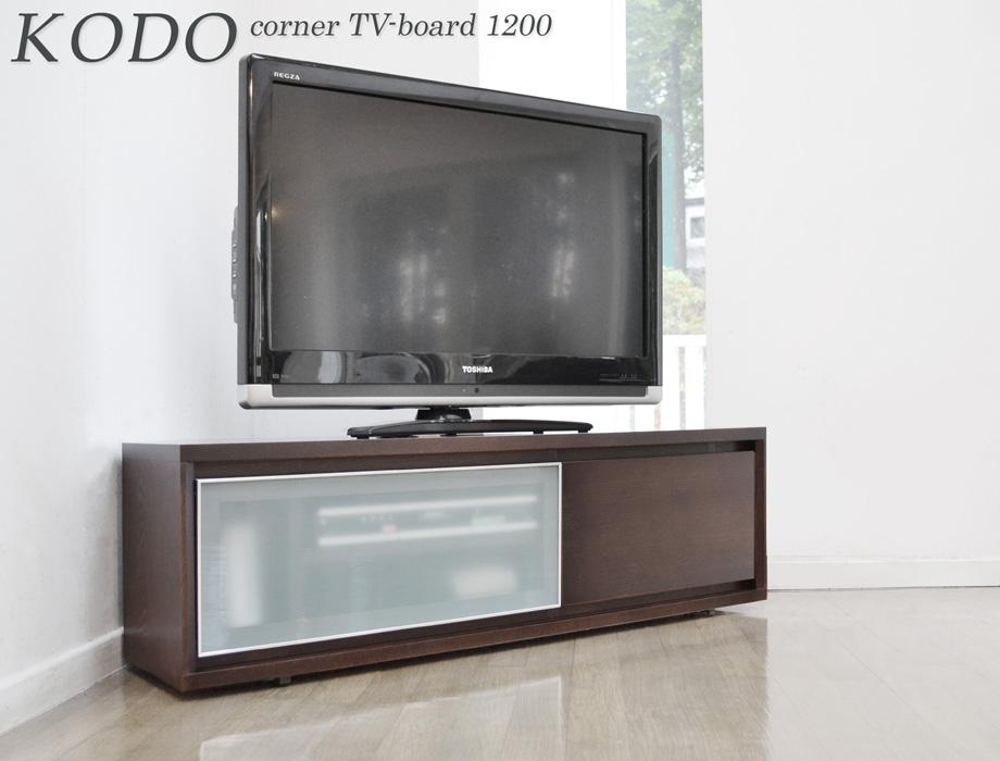 テレビ台 コーナー 120cm幅[コドウ] 完成品 ダークブラウン ローボード コーナーテレビ台