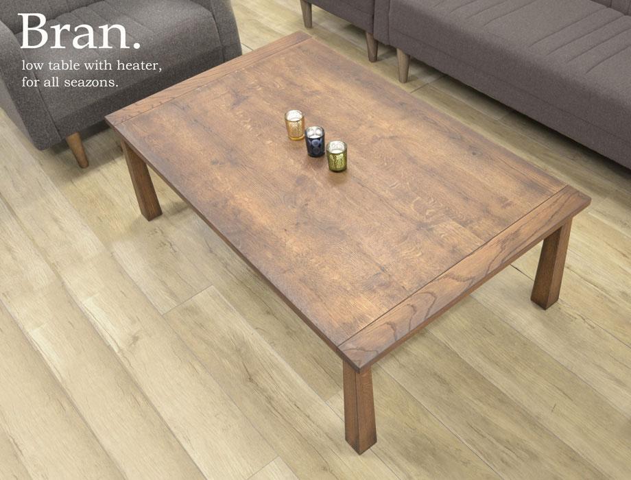 こたつテーブル ブラン 120cm幅 ダークブラウン