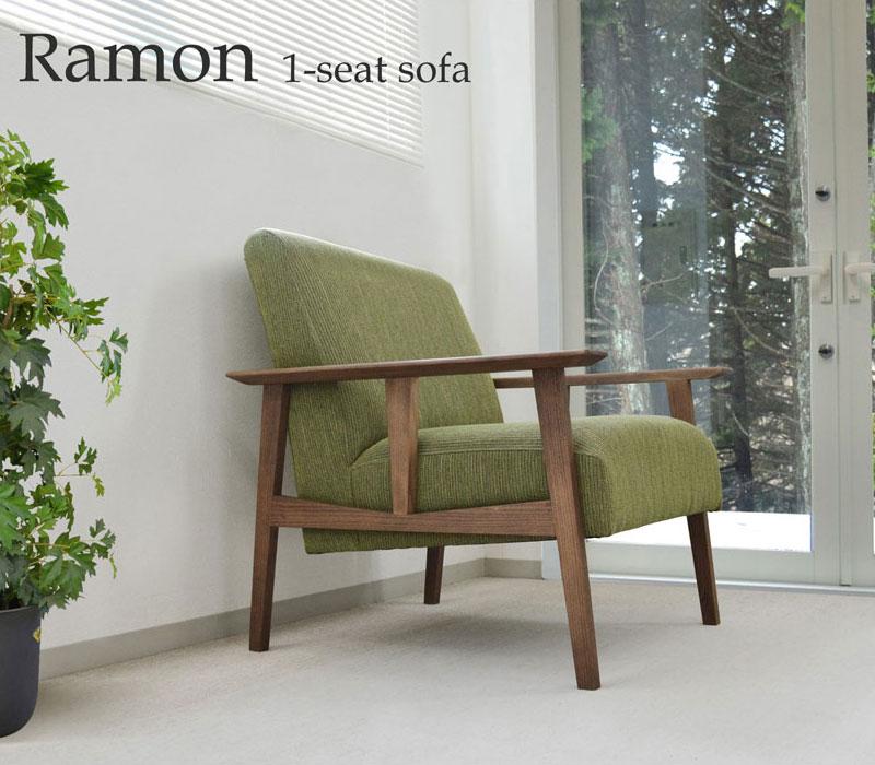 RAMON(ラモン)ソファ 1人掛け(幅76.5cm×奥行80.5cm×高さ85.0cm)