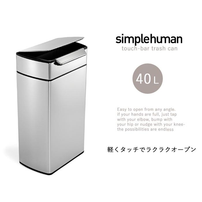 simplehuman レクタンギュラータッチバーダストボックス 40L 幅40.0cm×奥行29.0cm×高さ71.0cm