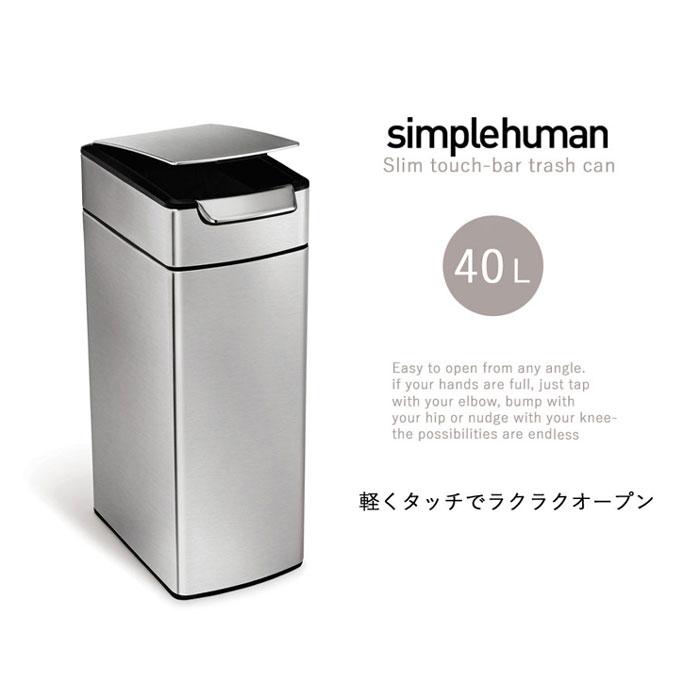 simplehuman スリムタッチバーダストボックス 40L 幅26.0cm×奥行43.0cm×高さ71.0cm