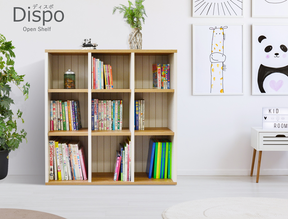 DISPO(ディスポ)オープン絵本ラック