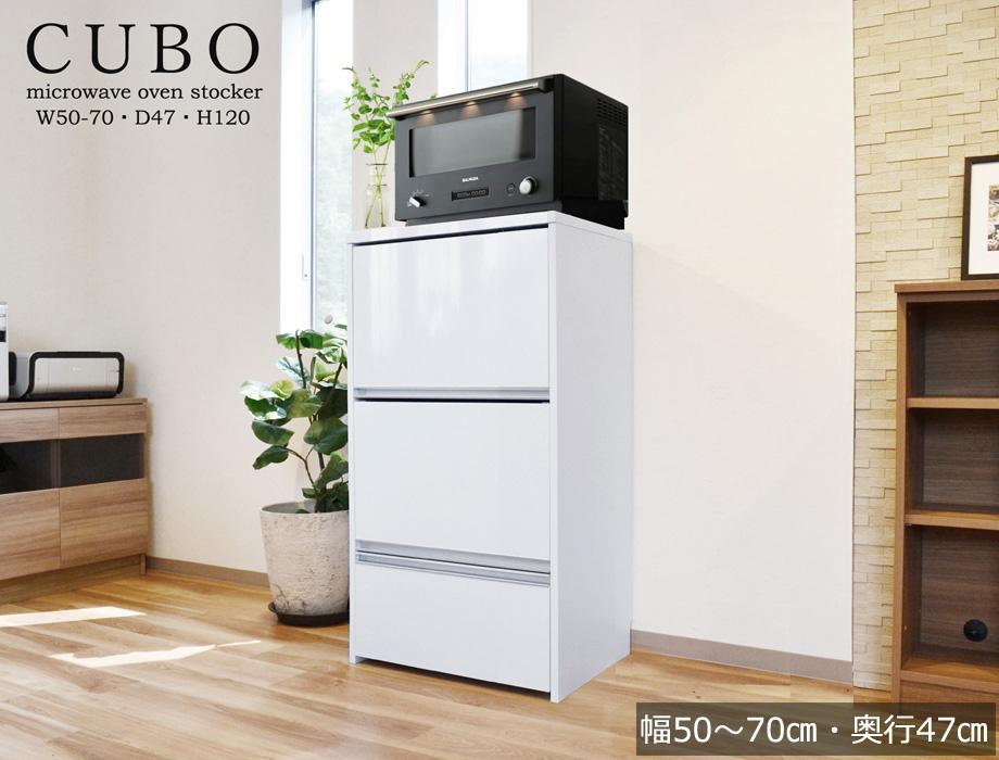 CUBO(クーボ)レンジ台 ロータイプ(幅50~70cm×奥行47cm×高120cm)