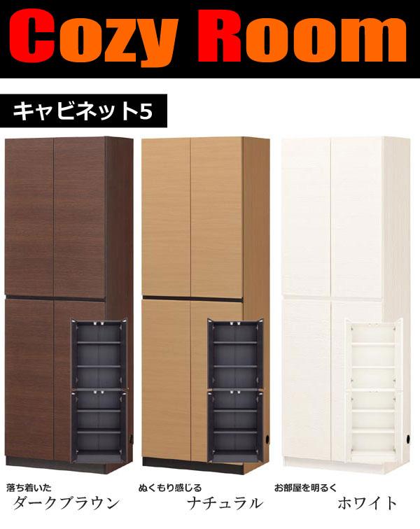 キャビネット5 壁面収納シリーズ[ボルテイル] = シンプルデザインで大容量壁面収納シリーズ[国産組立家具]【smtb-F】