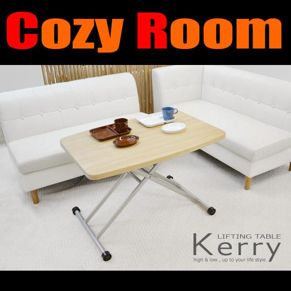 天板昇降可能 国内正規品 ローテーブル デスクとして利用できます 色はナチュラル ダークブラウンの2色 高さ調節機能付きテーブル LFTAZ001 送料込 ケリー 高さ25cm~69cm