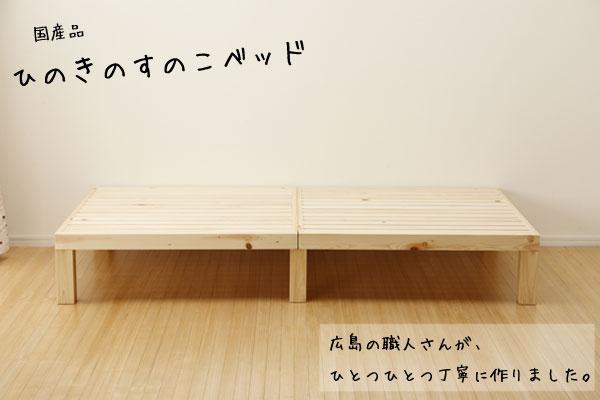 注目の 国産すのこシングルベッド ひのき, ALLURE 71df1c7c