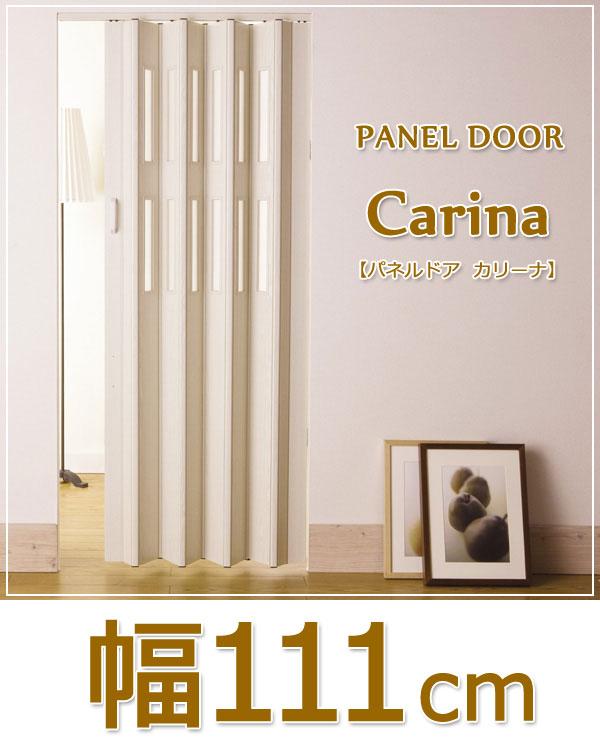 パネルドア [カリーナ] 幅111cm 高さセミオーダー201~220cm = 1cm単位で高さオーダー可能 木質調の4色から【smtb-F】